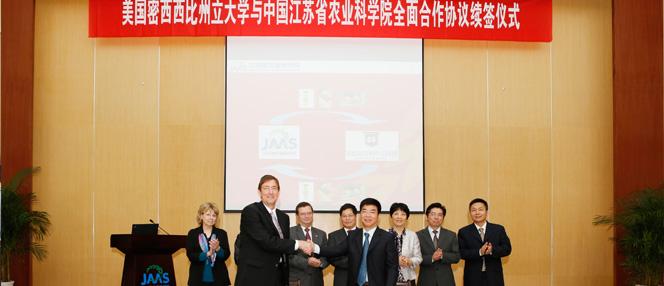 美国密西西比州立大学与中国江苏省农业科学院全面合作协议续签仪式