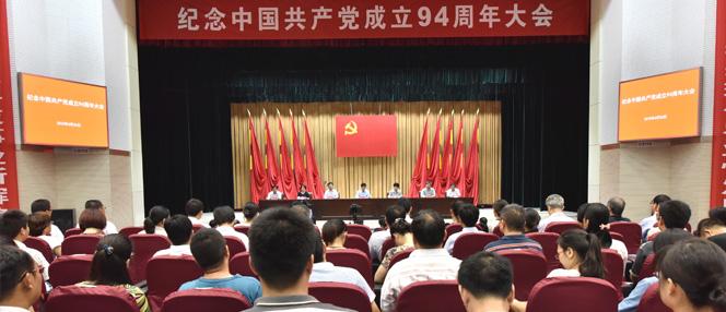 我院举行纪念中国共产党成立94周年大会