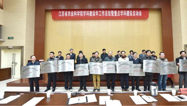 江苏省农业科学院学科建设年工作总结暨重点学科建设启动会