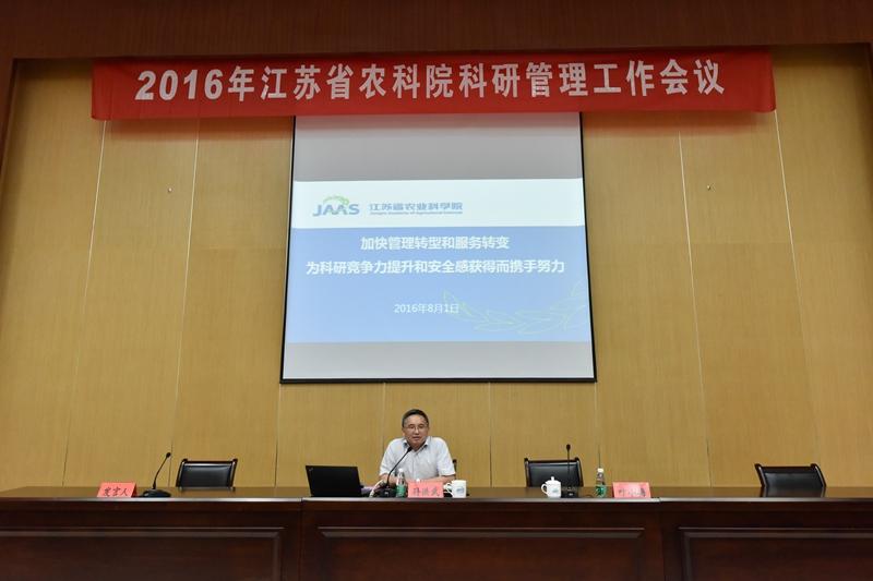 2016年院科研管理工作会议顺利召开