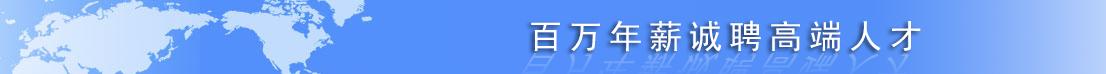 江苏省农业科学院面向海内外诚聘高端人才