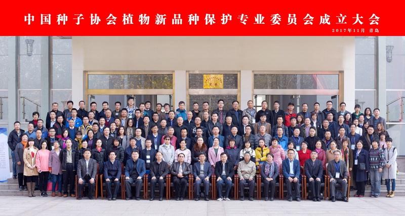 我院当选为中国种子协会植物新品种保护专业委员会副主任委员单位