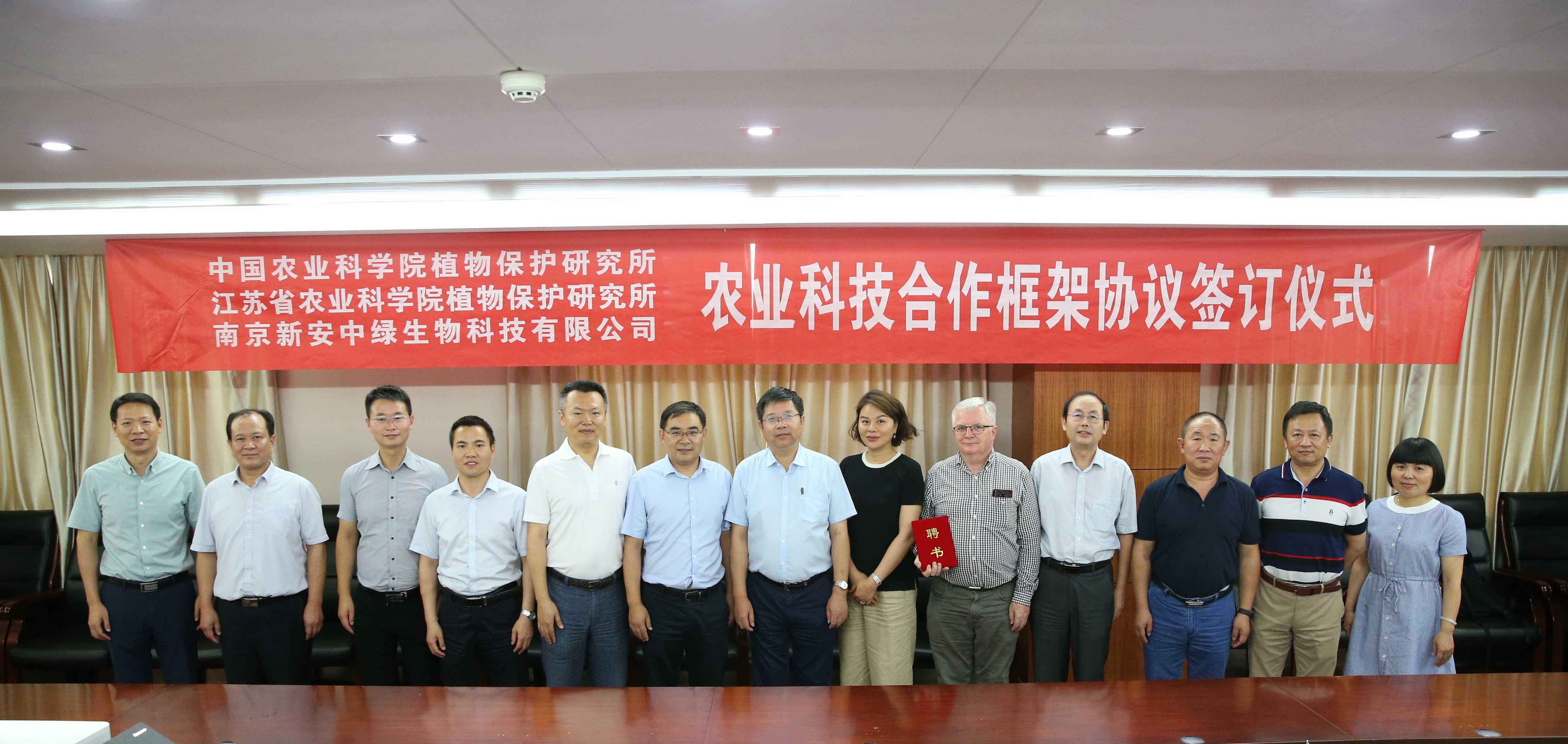 农业科技战略合作框架协议签订仪式在我院成功举行