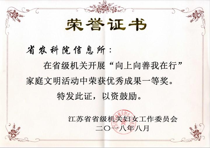 """【喜讯】我所喜获省级机关""""向上向善我在行""""活动表彰"""