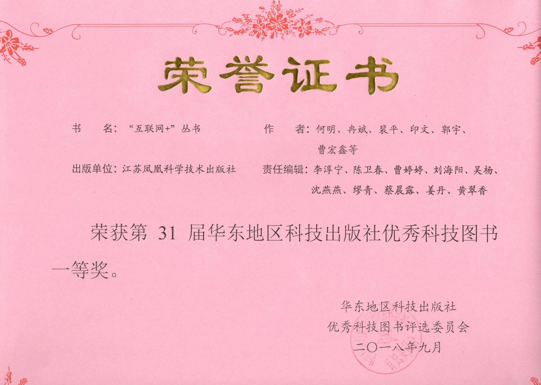 信息所曹宏鑫研究员主编著作荣获华东地区<br>科技出版社优秀科技图书一等奖