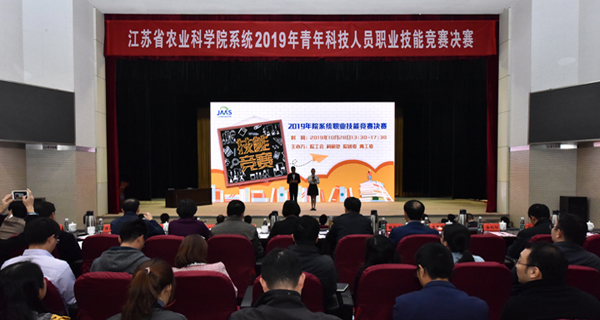 院系统2019年青年科技人员职业技能竞赛决赛