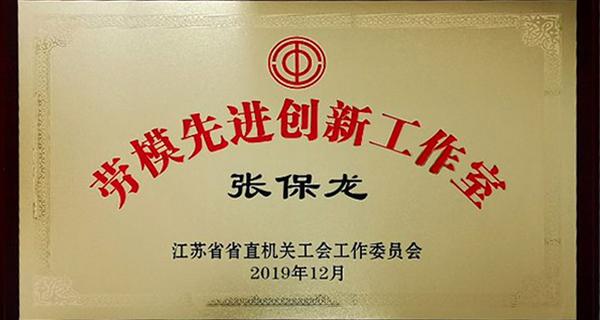 省级机关(张保龙)劳模先进创新工作室挂牌成立