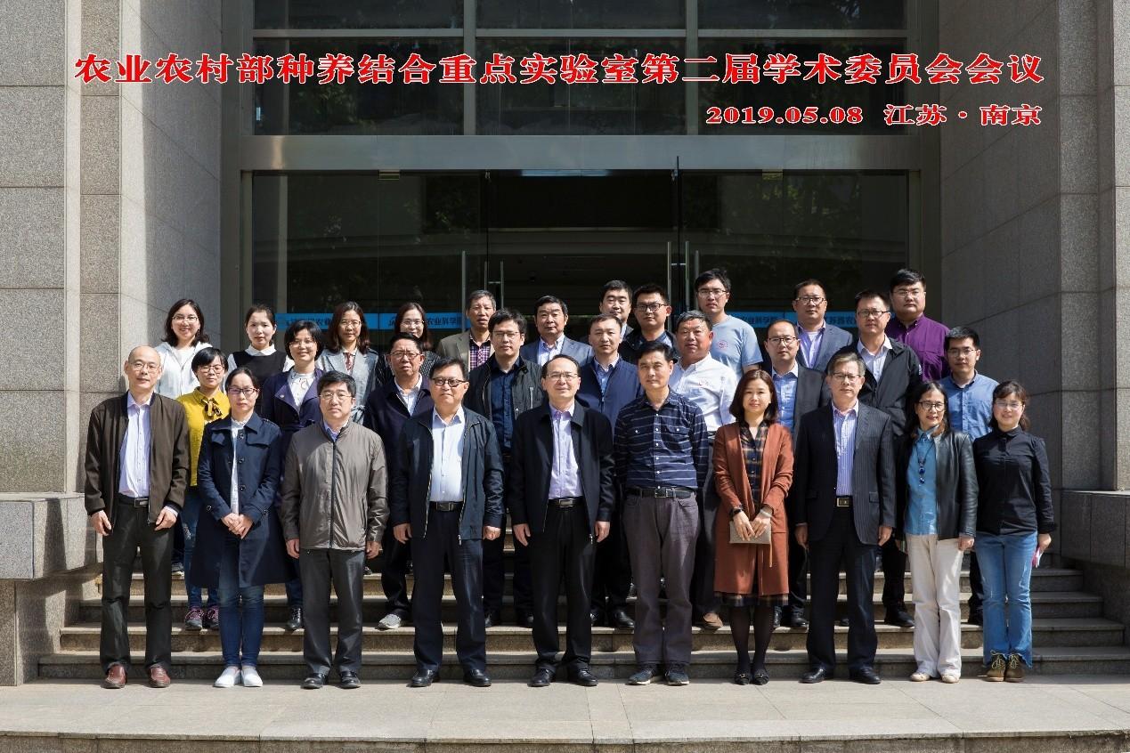 农业农村部种养结合重点实验室第二届学委会会议