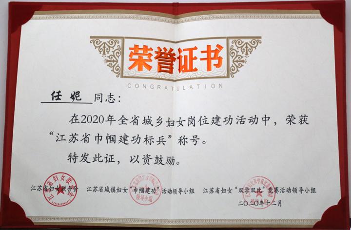 信息所任妮同志获江苏省巾帼建功标兵称号