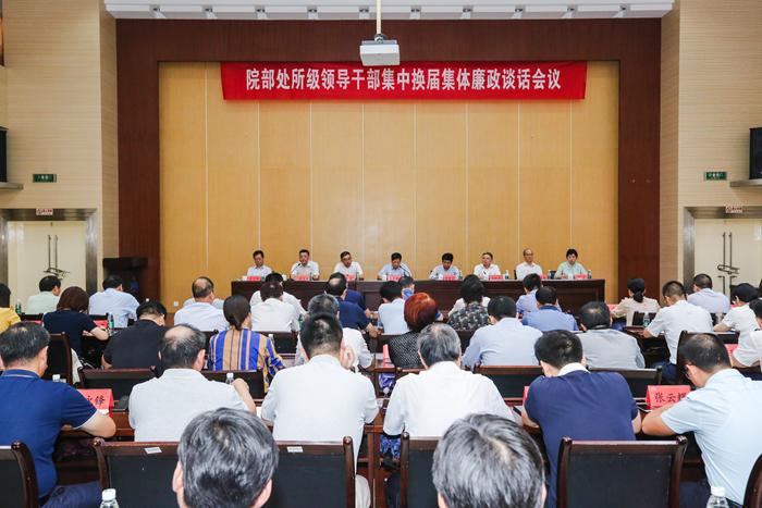 院部处所级领导干部集中换届集体廉政谈话会