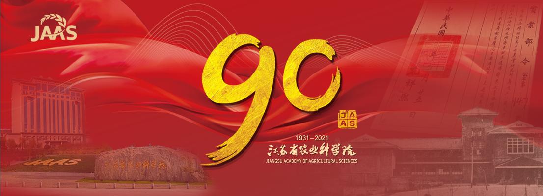 """建院90年,博彩e族-彩票网站开启新征程——我们院的这些""""第一"""""""