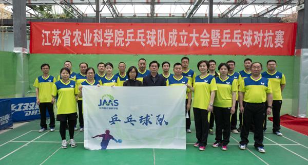 院乒乓球队成立大会暨乒乓球对抗赛成功举办