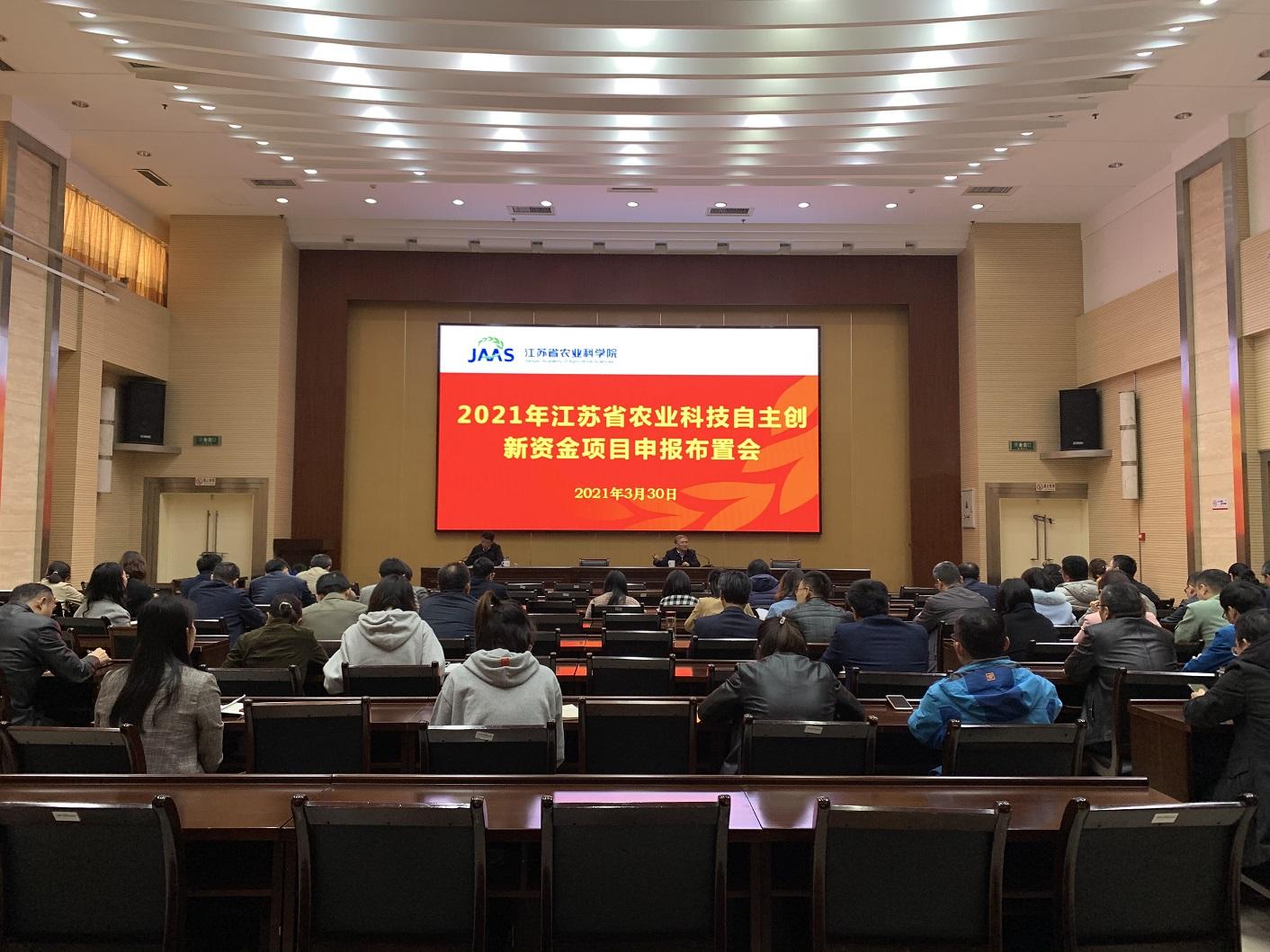 江苏省农业科技自主创新资金项目申报布置会在我院召开
