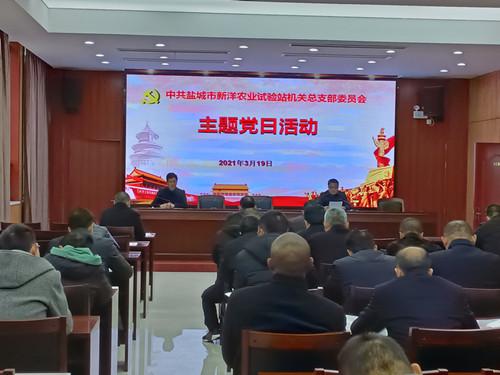 """我站开展三月份""""党员活动日""""主题活动"""